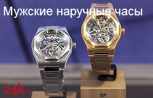 Мужские наручные часы в Украине