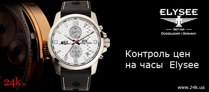 d5009106 Часы Elysee. Купить часы Elysee в Киеве. Магазин часов №➀ Watch.24K.ua