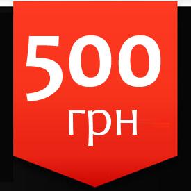 Получи бонус-500 грн